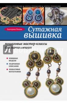 Сутажная вышивка: пошаговые мастер-классы для начинающих - Екатерина Расина