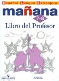 Костылева, Лопес, Бартоломе: Испанский язык. 78 классы. Книга для учителя