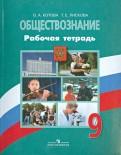 Котова, Лискова: Обществознание. 9 класс. Рабочая тетрадь