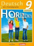 Аверин, Джин, Лутц: Немецкий язык. Второй иностранный язык. 9 класс. Учебник. ФГОС
