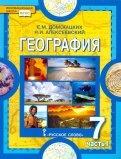 Домогацких, Алексеевский: География. Материки и океаны. 7 класс. В 2х частях. Часть 1