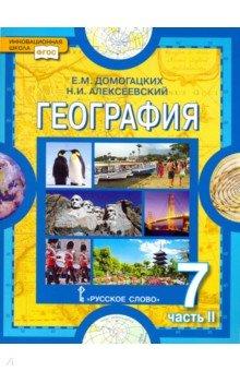 Домогацких география 7 класс instructioncherry.