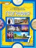 Домогацких, Алексеевский: География. Материки и океаны. 7 класс. В 2х частях. Часть 2