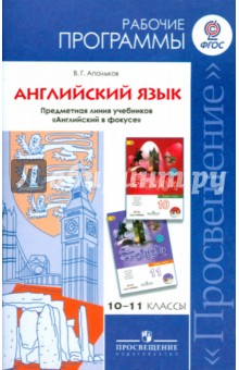 учебник по английскому 11 класс spotlight читать