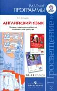 Валерий Апальков: Английский язык. 1011 классы. Рабочие программы. Предметная линия учебников