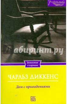 Дом с привидениями - Чарльз Диккенс
