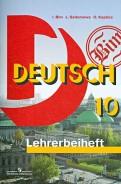 Бим, Садомова, Каплина: Немецкий язык. 10 класс. Книга для учителя. Базовый уровень