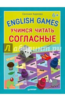 English games. Учимся читать согласные - Евгения Карлова