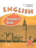 Афанасьева, Михеева: Английский язык. 10 класс. Книга для учителя. Пособие для общеобразовательных организаций