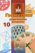 Бутузов, Прасолов: Геометрия. 10 класс. Дидактические материалы. Базовый и углубленный уровни