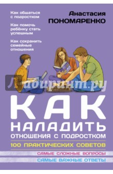Купить Анастасия Пономаренко: Как наладить отношения с подростком. 100 практических советов ISBN: 978-5-17-084834-8
