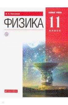 Физика 11 класс касьянов учебник онлайн лабораторные работы торги на бирже алматы