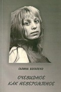 Галина Богапеко - Очевидное как невероятное обложка книги