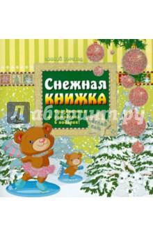 Снежная книжка - Сергей Гордиенко