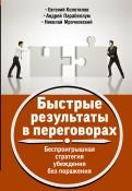 Колотилов, Парабеллум, Мрочковский: Быстрые результаты в переговорах. Беспроигрышная стратегия убеждения без поражения