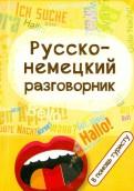 Руссконемецкий разговорник. В помощь туристу