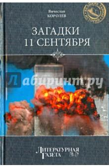 Загадки 11 сентября. Почему упали башни? - Вячеслав Королев