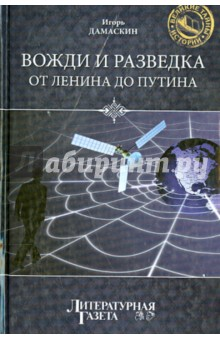 Вожди и разведка. От Ленина до Путина - Игорь Дамаскин