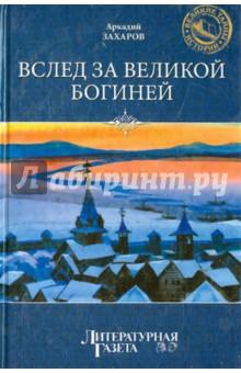 Вслед за великой богиней - Аркадий Захаров