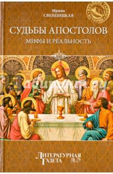 Судьбы апостолов. Мифы и реальность