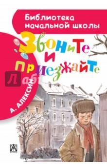 Звоните и приезжайте - Анатолий Алексин