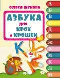 Олеся Жукова: Азбука для крох и крошек