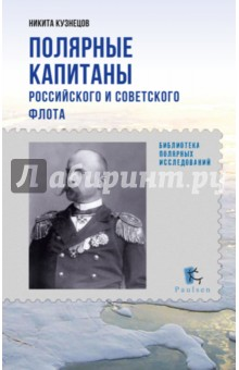 Полярные капитаны российского и советского флота - Никита Кузнецов