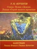 Михаил Лермонтов: Стихи. Поэма