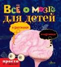 Юнатан Линдстрём: Всё о мозге для детей в рассказах и картинках