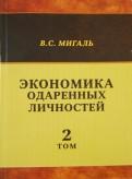 Валириан Мигаль - Экономика одаренных личностей. Том 2 обложка книги