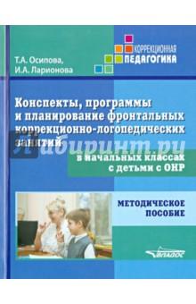 Конспекты, программы и планирование фронтальных занятий в начальных классах с детьми с ОНР