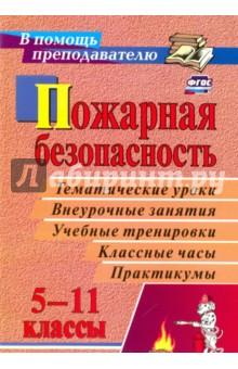 Пожарная безопасность. 5-11 классы. ФГОС - Павлова, Попова