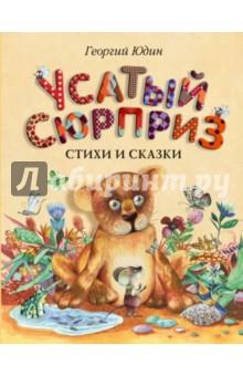 Купить Георгий Юдин: Усатый сюрприз: стихи и сказки ISBN: 978-5-699-70179-7