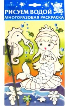"Книга: ""Водная раскраска на картоне ""Русалка. Принцесса ..."