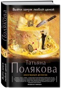 Татьяна Полякова: Выйти замуж любой ценой
