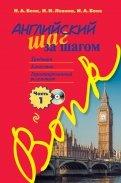 Бонк, Бонк, Левина: Английский шаг за шагом. Часть 1 (+CD)