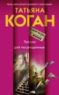 Татьяна Коган: Только для посвященных