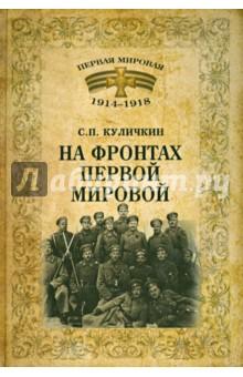 Купить Сергей Куличкин: На фронтах Первой мировой ISBN: 978-5-4444-2149-9
