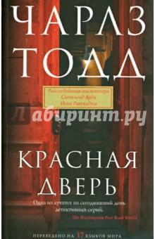 Купить Чарлз Тодд: Красная дверь ISBN: 978-5-227-05454-8