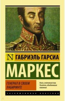 Генерал в своем лабиринте - Маркес Гарсиа