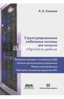 Структурированные кабельные системы для центров обработки данных - Андрей Семенов