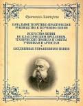 Франческо Ламперти: Начальное теоретикопрактическое руководство к изучению пения