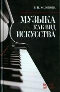 Валентина Холопова: Музыка как вид искусства. Учебное пособие