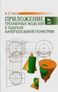 Виктор Раков: Приложение трехмерных моделей к задачам начертательной геометрии. Учебное пособие