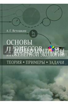 Купить Александр Ветошкин: Основы процессов инженерной экологии. Учебное пособие (+CD) ISBN: 978-5-8114-1525-0
