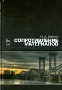 Петр Степин: Сопротивление материалов. Учебник