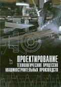 Схиртладзе, Тимирязев, Солнышкин: Проектирование технологических процессов машиностроительного производства. Учебник