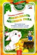 Татьяна Славина - Двенадцать месяцев года. Занимательные занятия с детьми 5-6 лет в сопровождении зайчат. ФГОС ДО обложка книги
