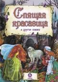 Спящая красавица и другие сказки обложка книги