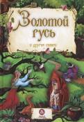 Золотой гусь и другие сказки обложка книги